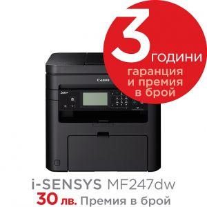Лазерно многофункционално устройство, Canon i-SENSYS MF247dw Printer/Scanner/Copier/Fax