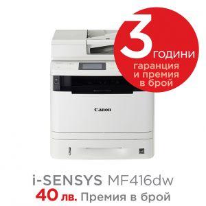 Лазерно многофункционално устройство, Canon i-SENSYS MF416dw Printer/Scanner/Copier/Fax